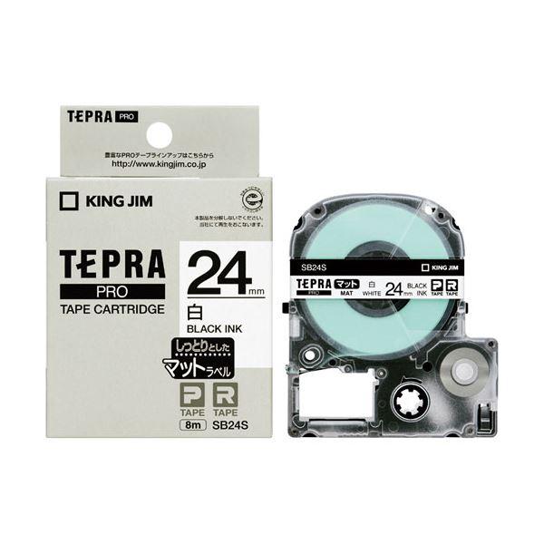 (まとめ)キングジム テプラPROテープ マット白/黒文字 SB24S【×30セット】