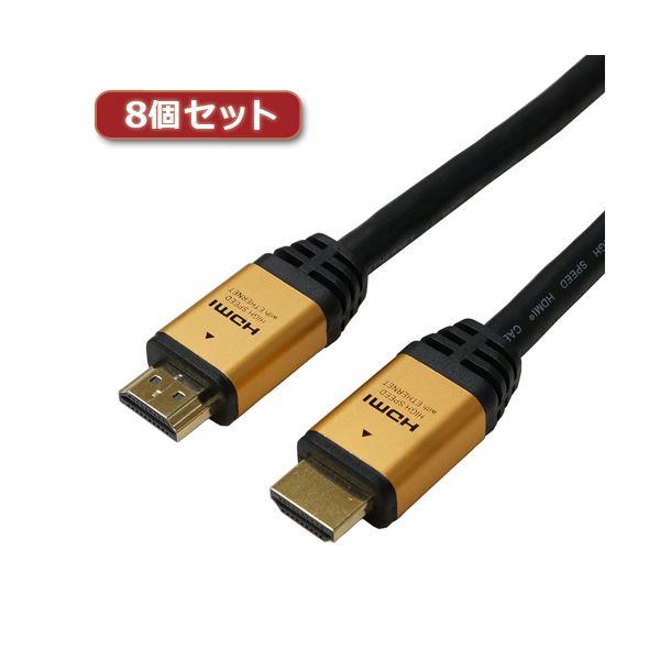8個セット HORIC ハイスピードHDMIケーブル 10m 4K 3D HEC ARC フルHD 対応 金メッキ端子 ゴールド AWG26 HDM100-001GDX8