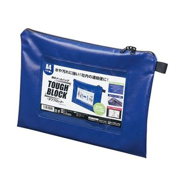 水や汚れに強い ターポリン素材の連絡ケース 再入荷 予約販売 まとめ マグエックス 耐水メールバッグタフブロック A4 1個 ×10セット 青 お気にいる マチなし MPO-A4B
