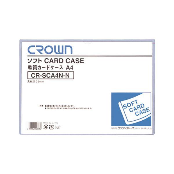 (まとめ) クラウン 梨地ソフトカードケース 軟質塩ビ製 A4【×50セット】