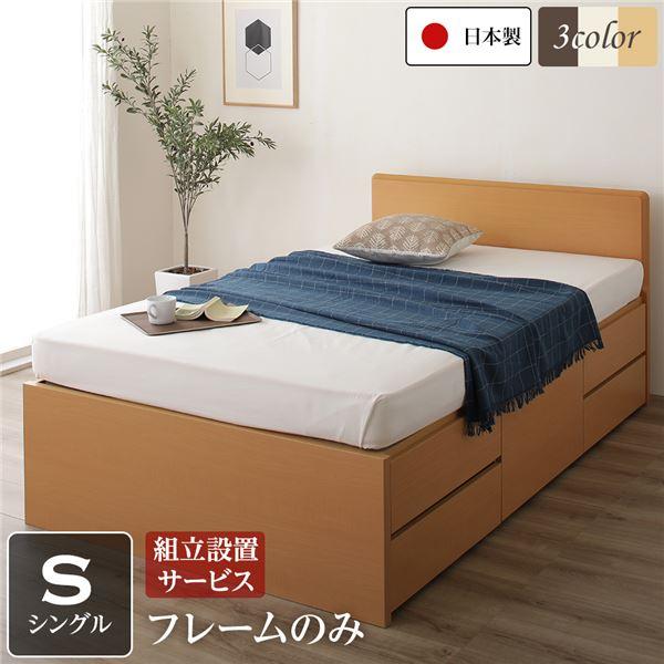 組立設置サービス フラットヘッドボード 頑丈ボックス収納 ベッド シングル (フレームのみ) ナチュラル 日本製【代引不可】