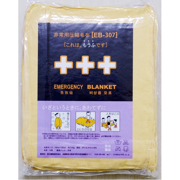 非常用圧縮 難熱毛布 EB-307BOX 10枚入【送料無料】