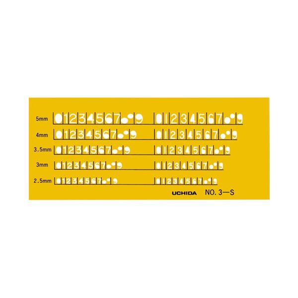 (まとめ)内田洋行 数字定規 No.3-S 1-843-1013【×30セット】