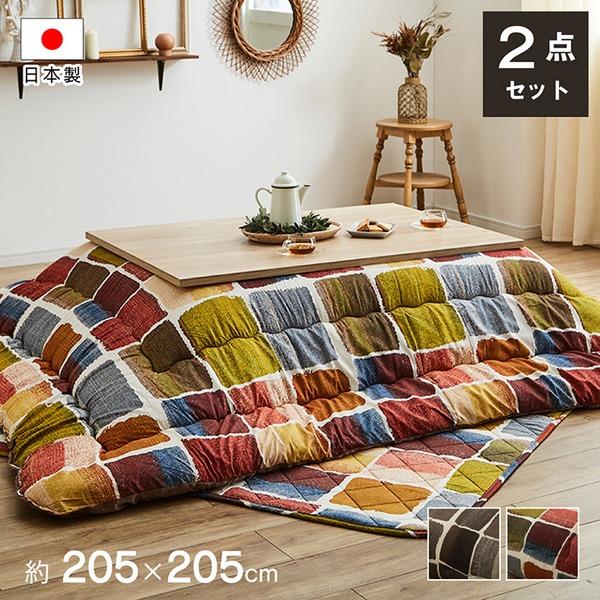 こたつ布団 正方形 おしゃれ 掛け敷きセット グレー 約205×205cm