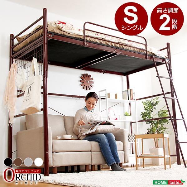ロフトベッド シングルサイズ/シルバー 高さ2段調整可 梯子付き スチールパイプ 通気性抜群 『ORCHID』 ベッドフレーム【代引不可】