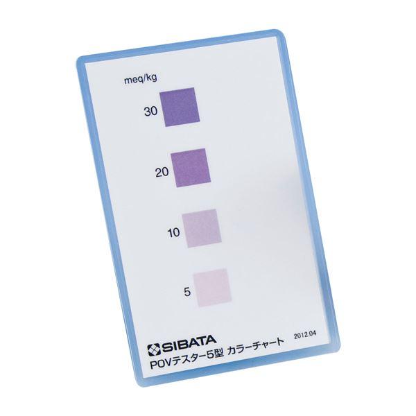 カラーチャート 新作続 POVテスター5型用 購入 080570-853