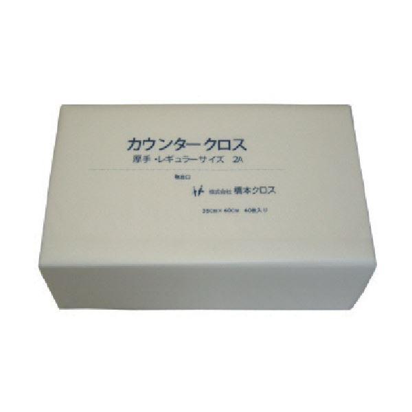 橋本クロスカウンタークロス(レギュラー)厚手 ホワイト 2AW 1箱(540枚)