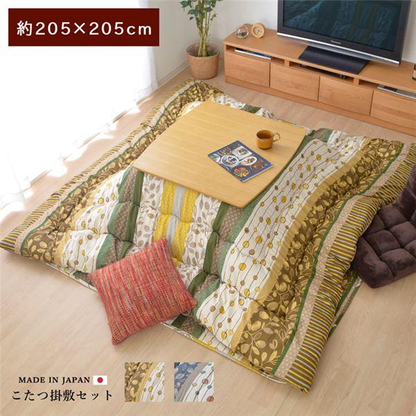 こたつ布団 正方形 掛け敷きセット ブラウン 約205×205cm