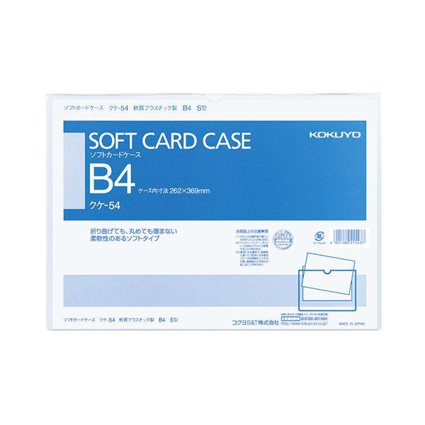 柔軟性のあるソフトタイプ まとめ 超定番 コクヨ ソフトカードケース B4クケ-54 ×30セット 超激安特価 1枚 軟質