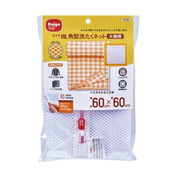 トラスト 期間限定特価品 からみや型くずれをおさえてしっかり洗います まとめ ダイヤ 洗濯ネット 1枚 角型洗たくネット大物用 ×20セット