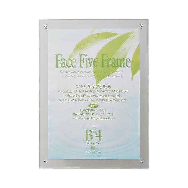 (まとめ)アートプリントジャパン フェイスファイブフレーム クリア B4【×5セット】