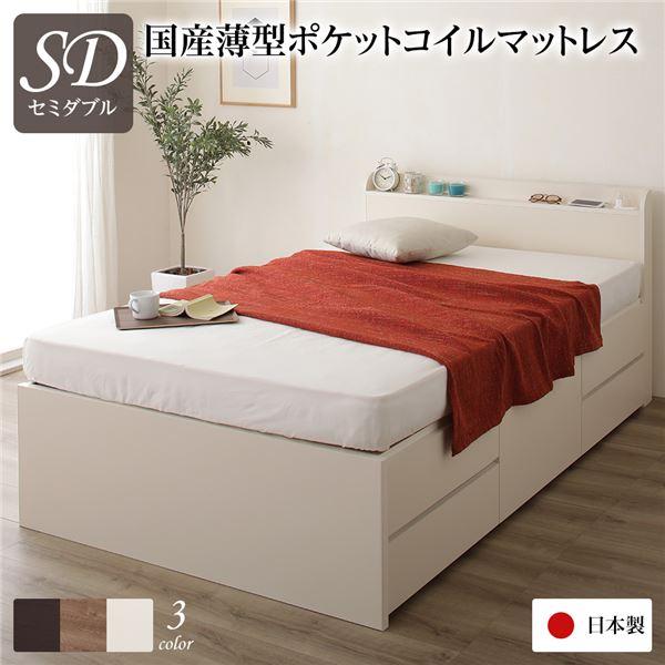薄型宮付き 頑丈ボックス収納 ベッド セミダブル アイボリー 日本製 ポケットコイルマットレス 引き出し5杯【代引不可】