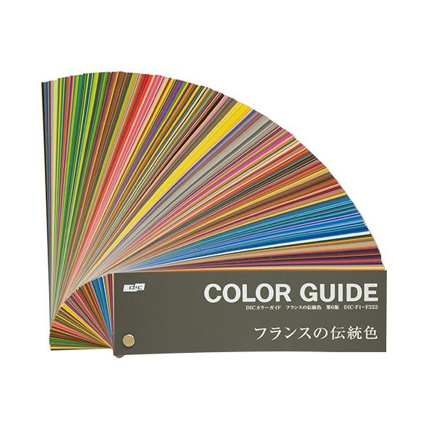 DICグラフィックス カラーガイドフランスの伝統色[第6版] 1冊