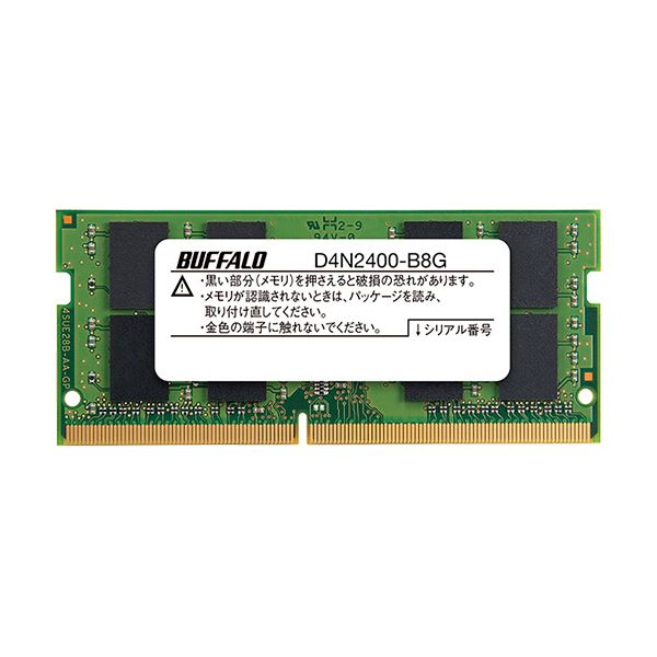 バッファロー PC4-2400対応260ピン DDR4 SDRAM SO-DIMM 8GB MV-D4N2400-B8G 1枚