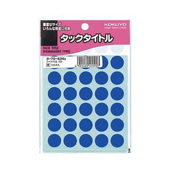 (まとめ)コクヨ タックタイトル 丸ラベル直径15mm 青 タ-70-42NB 1セット(5950片:595片×10パック)【×5セット】