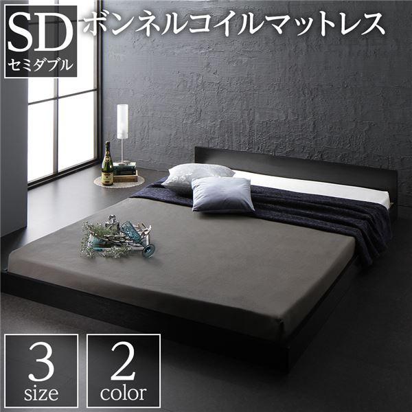 ベッド 低床 ロータイプ すのこ 木製 一枚板 フラット ヘッド シンプル モダン ブラック セミダブル ボンネルコイルマットレス付き