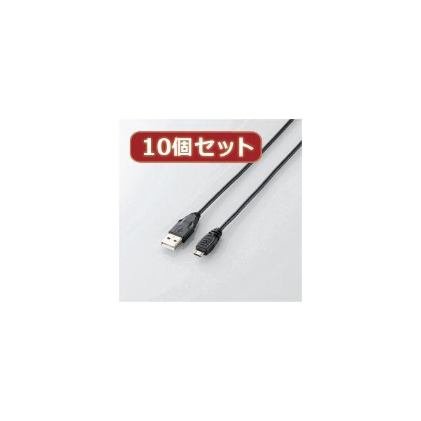 10個セット エレコム Micro-USB(A-MicroB)ケーブル MPA-AMB10BKX10