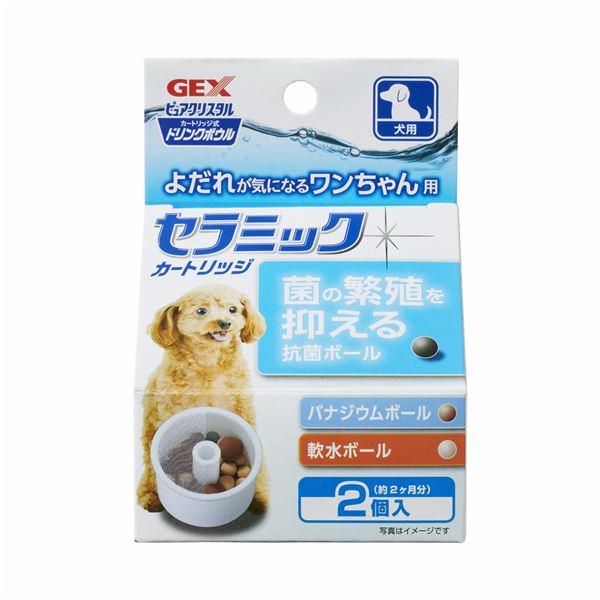 (まとめ)ピュアクリスタル ドリンクボウル セラミックカートリッジ 犬用 2個(ペット用品)【×24セット】【送料無料】