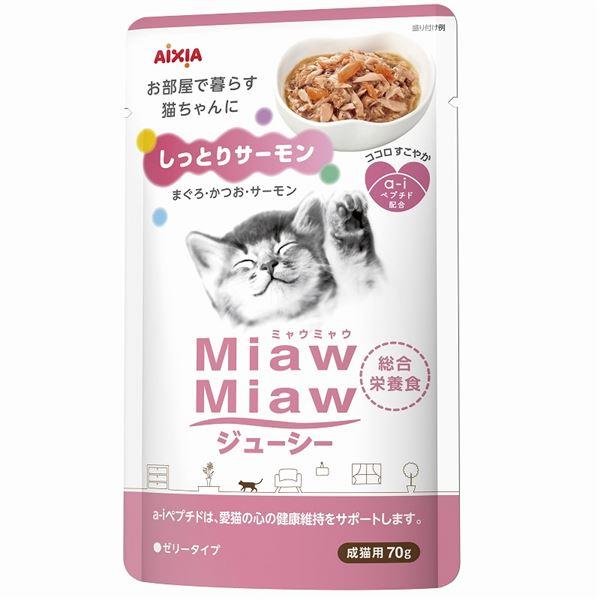 (まとめ)MiawMiawジューシー しっとりサーモン 70g【×96セット】【ペット用品・猫用フード】