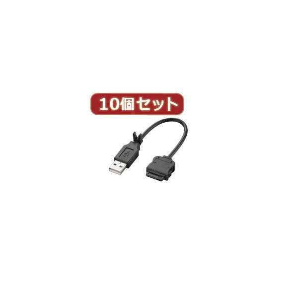 10個セット エレコム 携帯電話用USBデータ転送・充電ケーブル MPA-BTCWUSB/BKX10