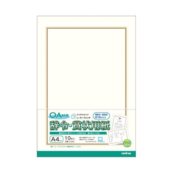 (まとめ)オキナ OA対応辞令・賞状用紙 A4 10枚×10パック【×5セット】