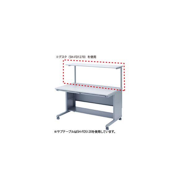 サンワサプライ サブテーブル SH-FDS100【送料無料】