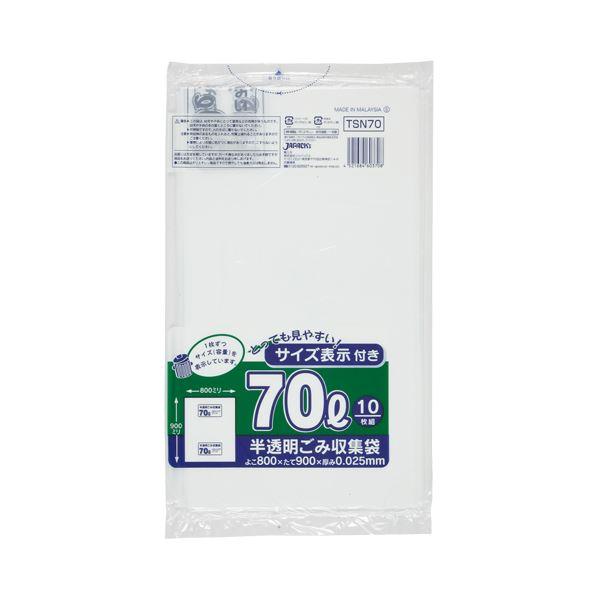 (まとめ) ジャパックス 容量表示入りポリ袋 乳白半透明 70L TSN70 1パック(10枚) 【×50セット】