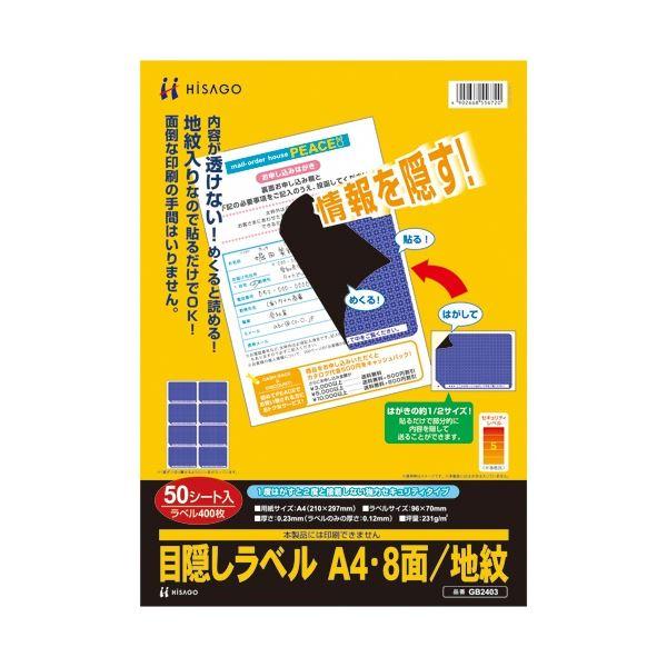 (まとめ)ヒサゴ 目隠しラベル地紋印刷入りGB2403A4【×5セット】