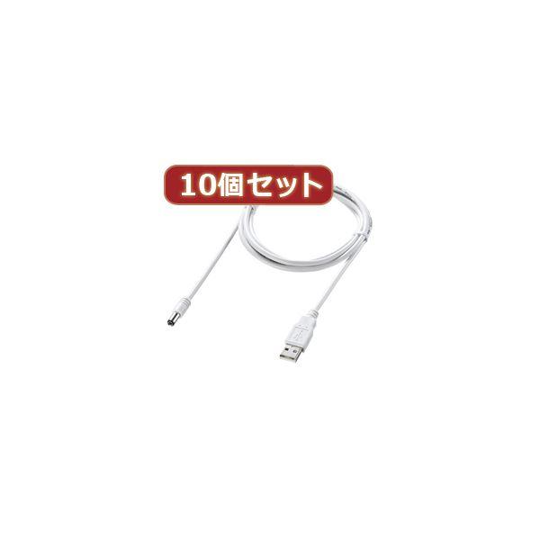 10個セットサンワサプライ POFメディアコンバータ用USB給電ケーブル LAN-POF200USBX10