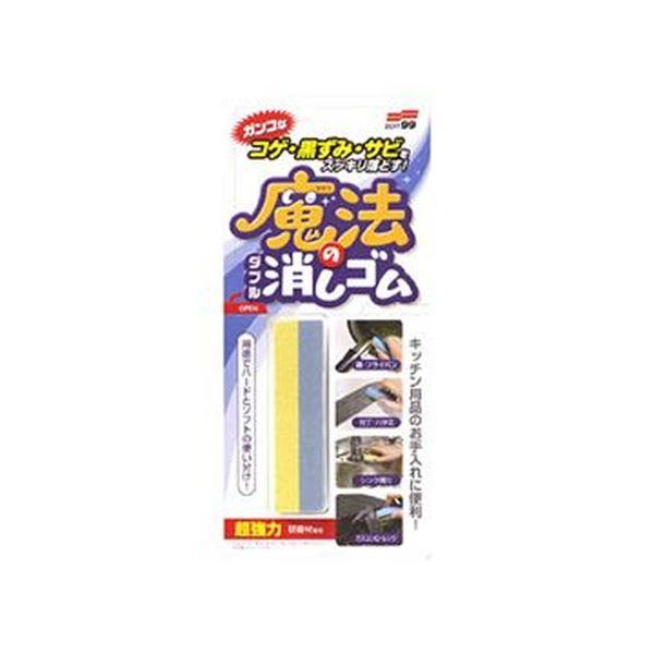 (まとめ)ソフト99コゲ・黒ずみ・サビ用魔法のダブル消しゴム 20539 1個【×20セット】