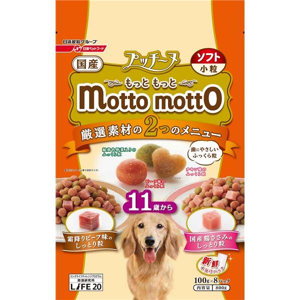(まとめ)プッチーヌ mottomotto ソフト 11歳から 800g【×12セット】【犬用フード/ペット用品】