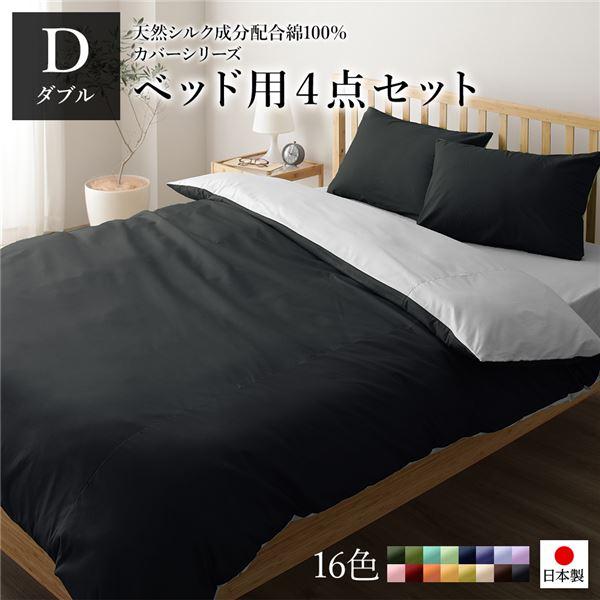 日本製 シルク加工 綿100% ベッド用カバーセット ダブル 4点セット(掛けカバー・ボックスシーツ・ピローケース2P) ブラック・グレー 【代引不可】
