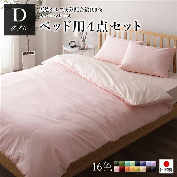 日本製 シルク加工 綿100% ベッド用カバーセット ダブル 4点セット(掛けカバー・ボックスシーツ・ピローケース2P) ピンク・ペールピンク 【代引不可】