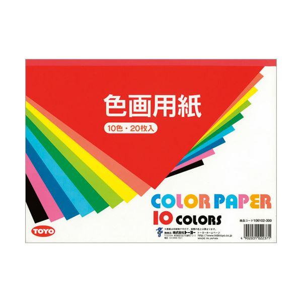 A4 10色106102 色画用紙 【×30セット】 トーヨー 1冊(20枚) (まとめ)