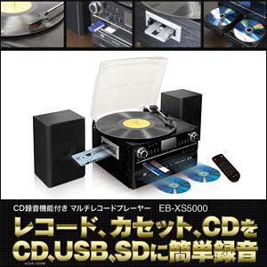 X-STYLE CD録音機能付き マルチレコードプレーヤー EB-XS5000 レコード カセット CD USB SD CDダブルデッキ 録音 再生 スピーカー搭載