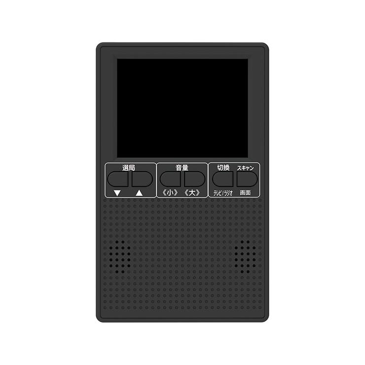 3.2インチ ポケットテレビラジオ ワンセグ 持ち運び ポータブル FM AM 非常用 アウトドア AK-PT32【ポイント10倍】【送料無料】