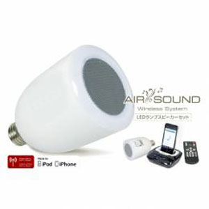 AIR SOUND  Wireless System(LEDライト&本体セット)【送料無料】