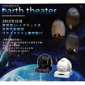 プラネタリウム テレビで話題 セガトイズ earth theater アースシアター