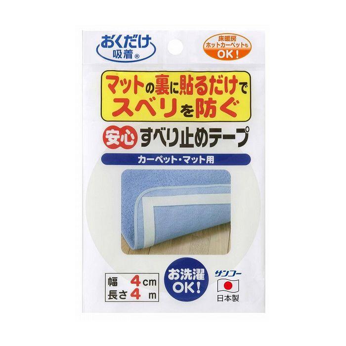 安心すべり止めテープ 送料無料 高級品 カーペット マット 転倒防止 ずれ防止