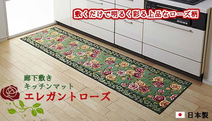 廊下敷き 廊下マット 80cm×340cm【エレガントローズ】カーペット ロングカーペット 洗える ウォッシャブル(代引不可)【送料無料】