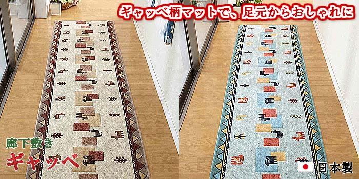 廊下敷き 廊下マット 65cm×540cm【ギャッベ】カーペット ロングカーペット 洗える ウォッシャブル(代引不可)【送料無料】