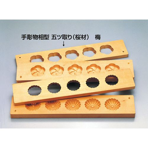 遠藤商事 手彫物相型 五ツ取り (サクラ材)梅 BBT29