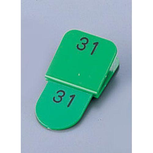 光 親子札(50ヶセット) KF969 1~50 緑 POY0302