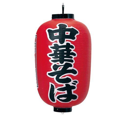 カドキ ビニール提灯 印刷15号長型 中華そば B307 YTY05004