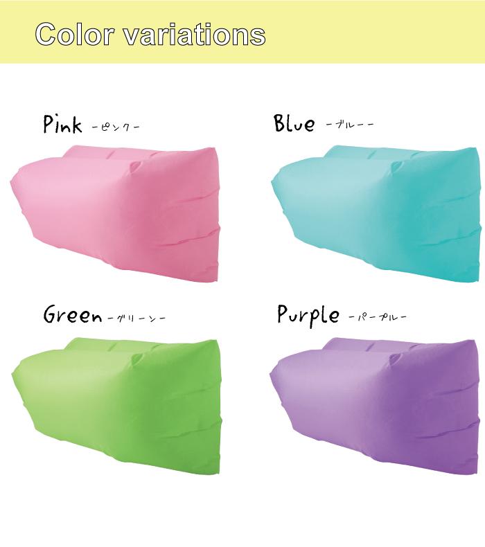 エアーソファ  選べる4カラー ピンク パープル グリーン ブルー