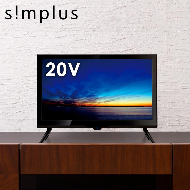 20型 20V 20インチ 液晶テレビ simplus (シンプラス) 20V型 LED液晶テレビ(1波) 外付けHDD録画機能対応 SP-20TV01TW ブラック【送料無料】