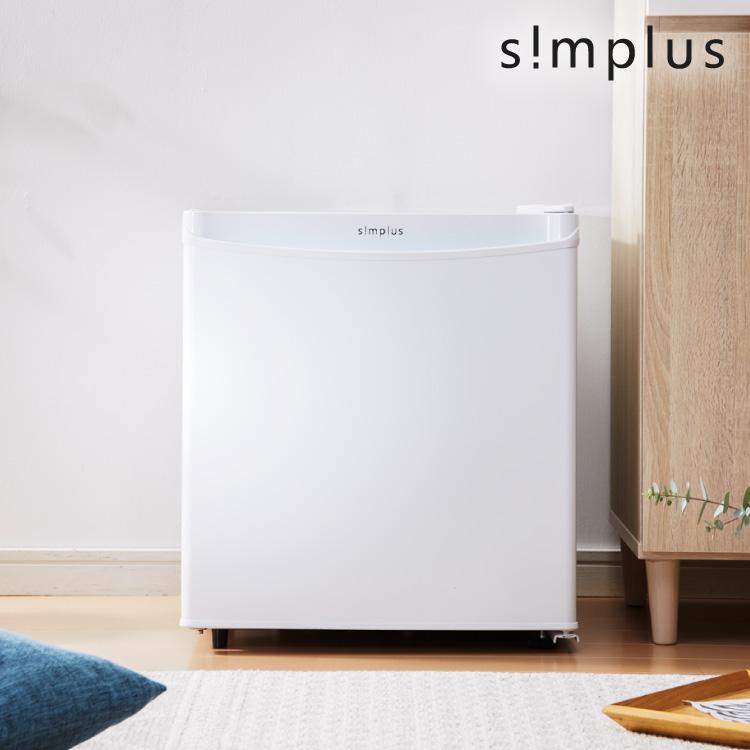冷蔵庫 simplus シンプラス 46L 1ドア SP-46L1-WH コンパクト 小型 ミニ冷蔵庫 ホワイト 一人暮らし【送料無料】【あす楽対応】