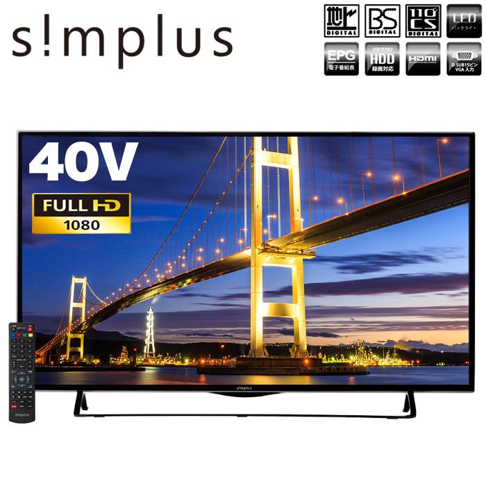 テレビ 40型 40V 40インチ フルハイビジョン LED液晶テレビ simplus シンプラス 外付HDD録画対応 SP-40TV03LR 3波 地デジ・BS・110度CSデジタル【送料無料】
