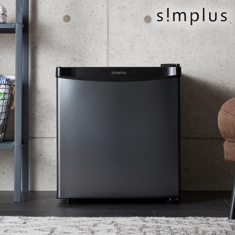 冷蔵庫 simplus シンプラス 46L 1ドア コンパクト 小型 ミニ冷蔵庫 SP-46L1-BK ブラック 一人暮らし【送料無料】