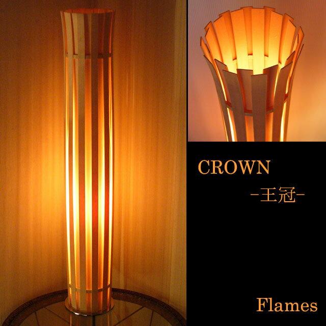 スタンドライト フロア 間接照明 Flames フレイムス CROWN 王冠 DF 020(代引き不可)